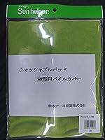 松本ナース産業 サンヘルパー ウォッシャブルパッド棒型用 パイルカバー