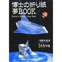 博士の折り紙夢BOOK