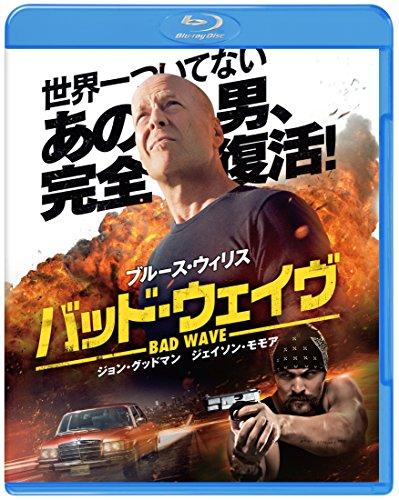 バッド・ウェイヴ  ブルーレイ&DVDセット(2枚組) [Blu-ray]