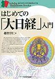 はじめての「大日経」入門 (セルバ仏教ブックス)