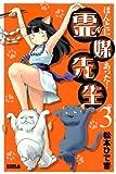 ほんとにあった! 霊媒先生(3) (月刊少年ライバルコミックス)