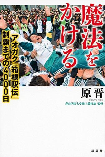 魔法をかける アオガク「箱根駅伝」制覇までの4000日の詳細を見る