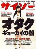 サイゾー 2007年 08月号 [雑誌]