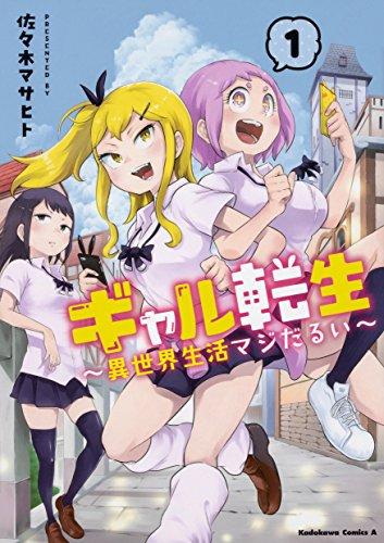 ギャル転生 ~異世界生活マジだるい~ (1) (角川コミックス・エース)
