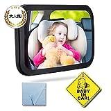 車用 ベビー 赤ちゃんミラー みてみてミラー インサイトミラー ベビー 大判(サイズ:300×190mm) 凸面鏡 大視野後ろに向かず子供の様子を確認 360度回転 ガラス飛散防止 Baby in Carの吸盤タイプ付