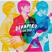 【早期購入特典あり】PICK POP! ~J-Hits Acoustic Covers~(初回生産限定盤A)(Blu-ray Disc付)(告知ポスター(B2サイズ)付)