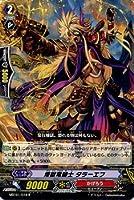 カードファイト!! ヴァンガード 煉獄竜騎士 タラーエフ(R) / ネオンメサイア(MBT01)シングルカード