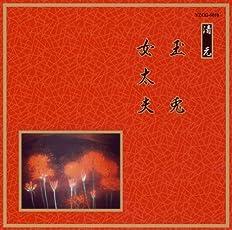 邦楽舞踊シリーズ 清元  玉兎/女太夫