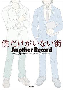僕だけがいない街 Another Record (角川書店単行本)