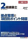 2級建築士 要点整理と項目別ポイント問題 平成29年度版