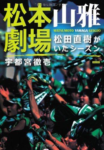 松本山雅劇場 松田直樹がいたシーズンの詳細を見る