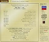 モーツァルト:歌劇「魔笛」全曲 画像