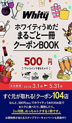 まるごと一冊クーポンBOOK ホワイティうめだ (お買物読本)