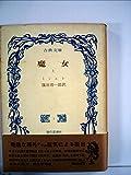 魔女〈上〉 (1967年) (古典文庫〈1〉)