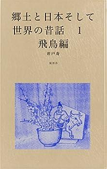 [井戸寿]の郷土と日本そして世界の昔話1 飛鳥編