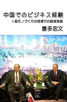 [喜多忠文]の中国でのビジネス経験(Ⅰ部): モノづくりの現場での経営実践