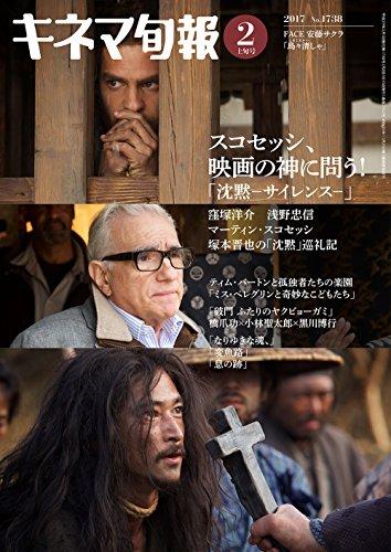 キネマ旬報 2017年2月上旬号 No.1738
