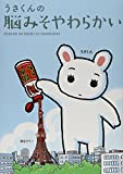 うさくんの脳みそやわらかい (DCEX) (電撃コミックス EX 138-1)