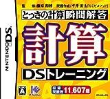 「計算DSトレーニング」の画像