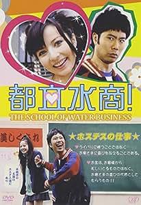 都立水商! [DVD]