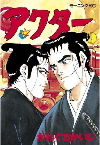 アクター(9) (モーニングコミックス)