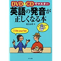 DVD&CDでマスター 英語の発音が正しくなる本