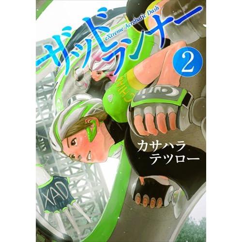 ザッドランナー 2 (BUNCH COMICS)