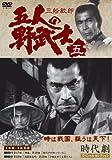 五人の野武士 5 [DVD]