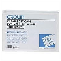 クラウン:クリヤーソフトケース ファスナー付・塩化ビニール0.4mm厚 A4判 透明 CR-CFA4-T 06225