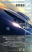 科学調査宇宙船ミラージュ7探訪記 episodeI