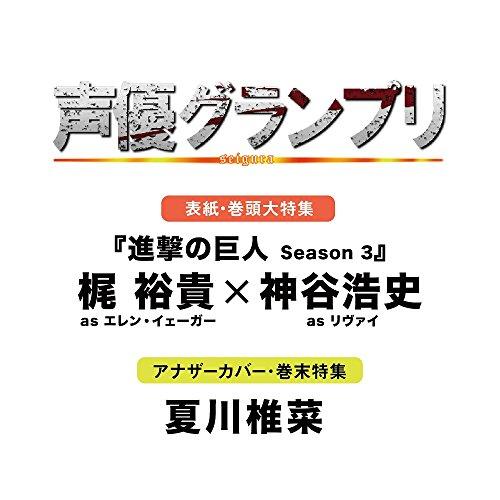 声優グランプリ 2018年 8 月号 [雑誌]