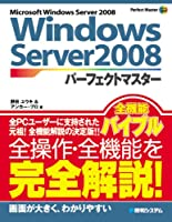 WindowsServer2008パーフェクトマスター (Perfect Master SERIES)