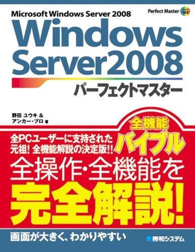 WindowsServer2008パーフェクトマスター (Perfect Master SERIES)の詳細を見る