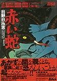 赤い蛇 / 日野 日出志 のシリーズ情報を見る
