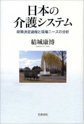 日本の介護システム――政策決定過程と現場ニーズの分析の詳細を見る