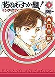 花のあすか組!∞インフィニティ コミック 1-3巻セット