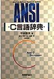 ANSI C言語辞典