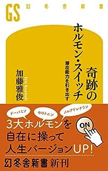 [加藤雅俊]の奇跡のホルモン・スイッチ 潜在能力を引き出す (幻冬舎新書)
