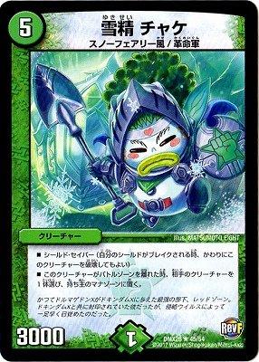 デュエルマスターズ/DMX-26/45/R/雪精 チャケ