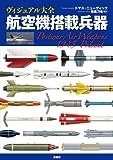 ヴィジュアル大全 航空機搭載兵器