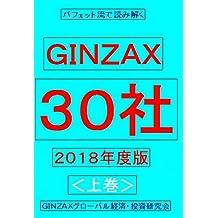 バフェット流で読み解くGINZAX30社  2018年度版<上巻> (昇龍社)