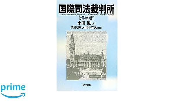 国際司法裁判所 | 小田 滋, 酒井...