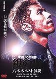 銀の男 六本木ホスト伝説[DVD]
