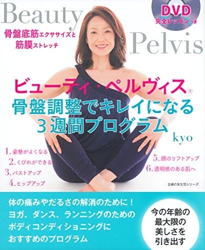 DVD完全レッスンつき ビューティ・ペルヴィス骨盤調整でキレイになる3週間プログラム (主婦の友生活シリーズ)