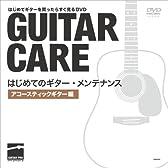 はじめてのギター・メンテナンス アコースティック ギター編 [DVD]
