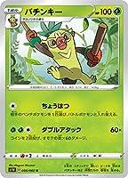ポケモンカードゲーム S1W 006/060 バチンキー 草 (U アンコモン) 拡張パック ソード