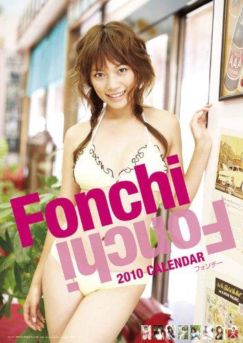 フォンチー 2010年 カレンダー