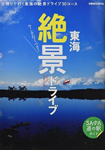 今こそ行くべき!東海絶景ドライブ (ぴあMOOK中部)