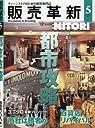 販売革新 2017年 05 月号 雑誌 (■都市攻略)