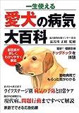 一生使える愛犬の病気大百科—獣医師が詳しく、わかりやすく解説